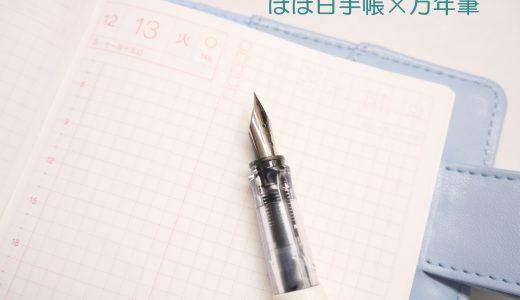 ほぼ日手帳に万年筆で書く際のにじみや裏移りは?乾き具合もチェック!