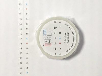 日付入マスキングテープ「貼暦」でノートが手帳になる!オリジナルの1冊を作ろう