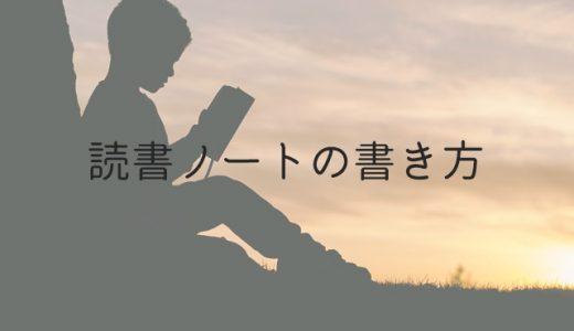 読書ノートの書き方公開!小説の読書記録で書くべき項目とは