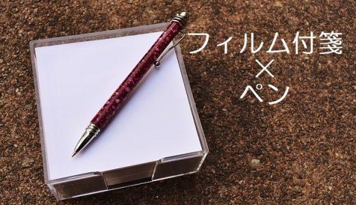 フィルム付箋に書ける相性の良いペンは?書けない場合の原因は何?