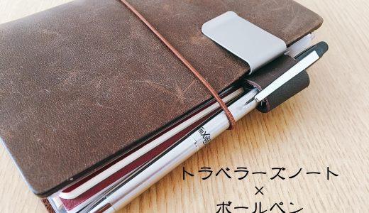 トラベラーズノートペンホルダーのサイズにピッタリのおすすめ細身ペン3選!