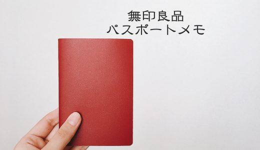 無印良品パスポートメモの活用法!万年筆などペンとの相性もチェック!