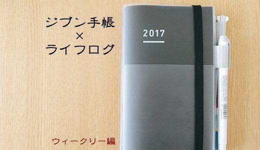 ライフログにおすすめなジブン手帳の使い方とは?ウィークリーバーチカルの活用法!