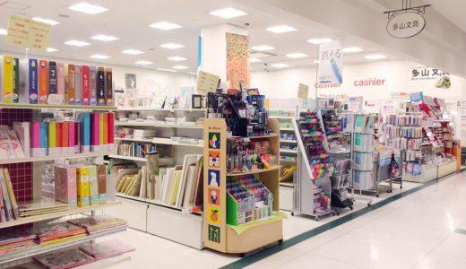 東広島で学生におすすめの人気文房具店まとめ!品揃えを検証!