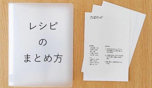レシピの便利なまとめ方!無印のはがきを使って手書きレシピカード作り