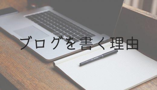 私がブログを書く理由。自分の経験を発信することに意味がある!
