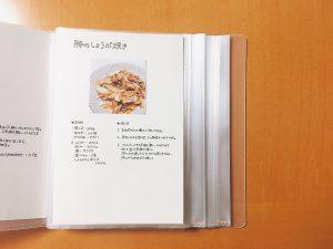 レシピの便利なまとめ方!無印のはがきを使って手書きレシピ