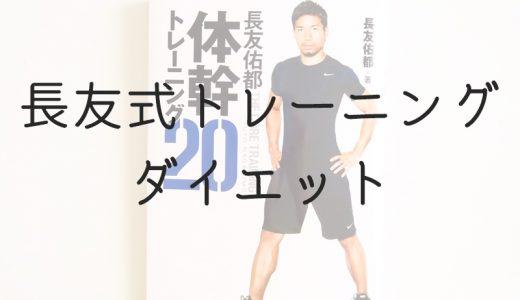 「長友佑都体幹トレーニング20」実践!ダイエットしたい女性にも効果大