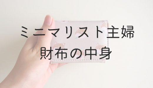 ミニマリスト主婦の財布の中身を公開!カードを減らすための3ステップ