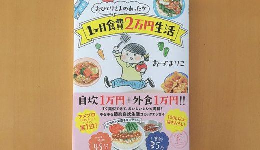 食費の節約方法とレシピはこの本で!『1か月食費2万円生活』