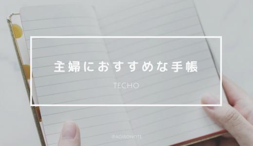 【2019年】主婦にぴったりな手帳の選び方&おすすめ手帳7選