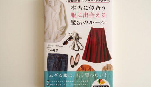 【感想】『本当に似合う服に出会える魔法のルール』でもう服選びに迷わない!