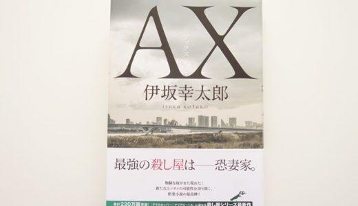 【感想】伊坂幸太郎『AX』は殺し屋シリーズ3作目の傑作
