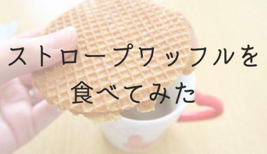 コーヒーの上で温める「ストロープワッフル(キャラメルワッフル)」が甘くておいしい