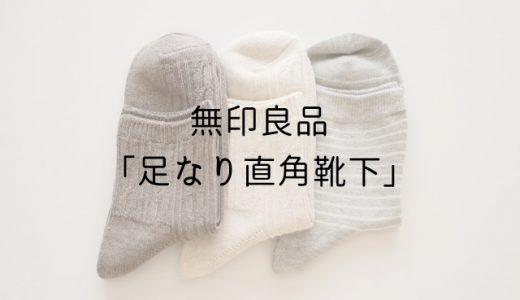 靴下のズレとさよなら!無印良品の直角靴下を愛用してます