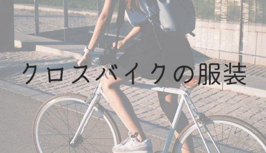 クロスバイクに乗る際の服装でスカートはおすすめしない理由