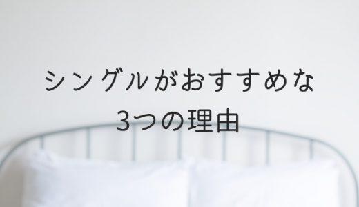 結婚してもダブルはNG?夫婦の布団はシングルサイズ×2がおすすめな3つの理由