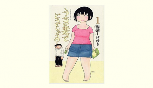 【感想】かわいい妻とのゆるい日常漫画『うちの妻ってどうでしょう?』