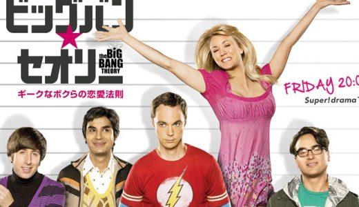 海外コメディドラマ「ビッグバンセオリー」のくだらなさが最高!