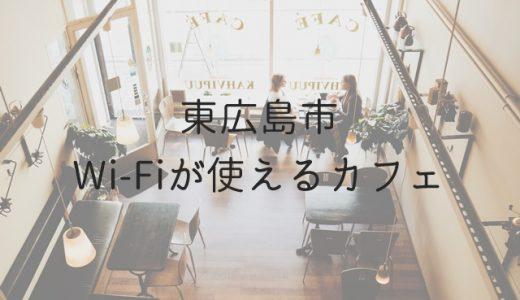 【東広島】Wi-Fiが無料で使えるカフェ&スポットまとめ。勉強や仕事にどうぞ!
