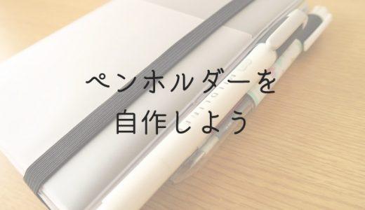 ジブン手帳のペンホルダーを自作!作り方を解説します