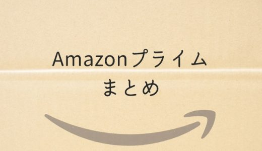 Amazonプライム会員のメリットが最高!充実のサービス内容まとめ