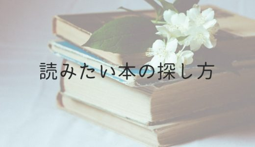 読書家の私がおすすめする、読みたい本の探し方3選+α