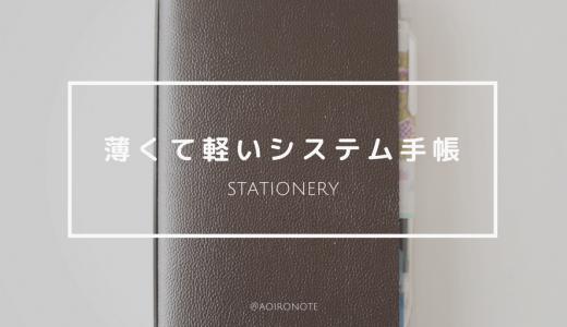 薄くて軽いシステム手帳「ルフト」を愛用中。さっと使える身軽さが魅力!