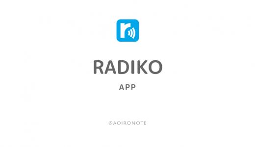 ラジオアプリは定番「radiko」がおすすめ!使い方&便利な機能を解説