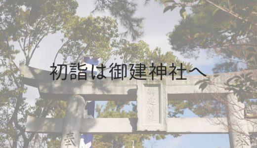【東広島】初詣は西条駅近くの御建神社へ!元日は混雑するのでお早めに