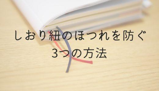 手帳や文庫本のしおり紐をきれいに使う。ほつれを防ぐ3つの方法