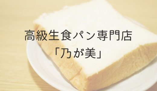 乃が美の高級生食パンで贅沢な朝食を。おいしい食べ方と保存方法を紹介