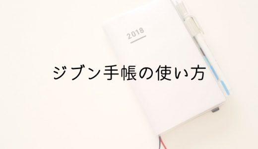 【ジブン手帳】私の使い方を公開!1冊で生活の全てを管理する活用術