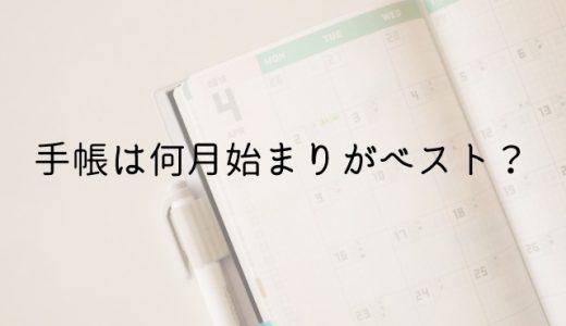 手帳は1月始まりと4月始まりどっちを選ぶ?生活スタイルに合わせよう