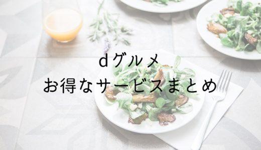 dグルメで料理・外食が便利に。レシピ検索やクーポンなどお得なサービス満載!
