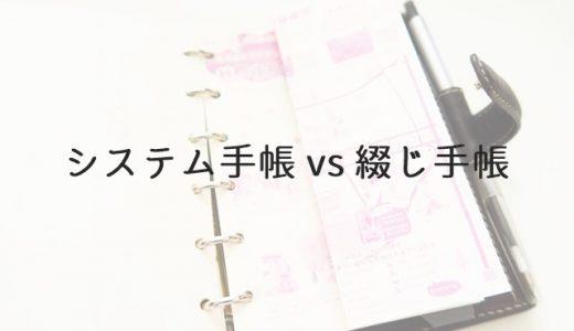 システム手帳と綴じ手帳、どっちを使う?実際に使って比較してみた