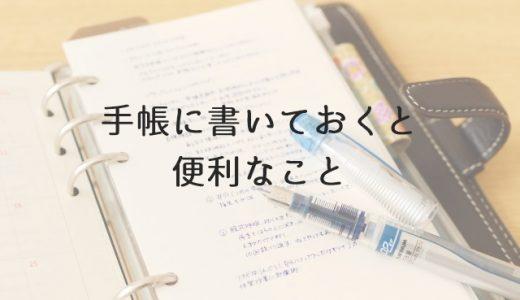 手帳にはスケジュール以外に何を書く?私が書いている8つのこと