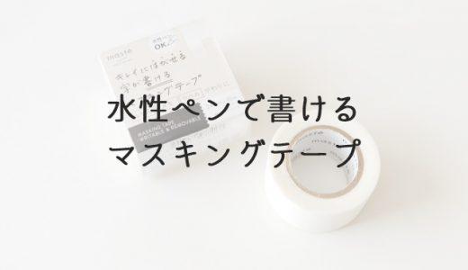 「水性ペンで書けるマスキングテープ」が便利!幅広く活用できる万能アイテム