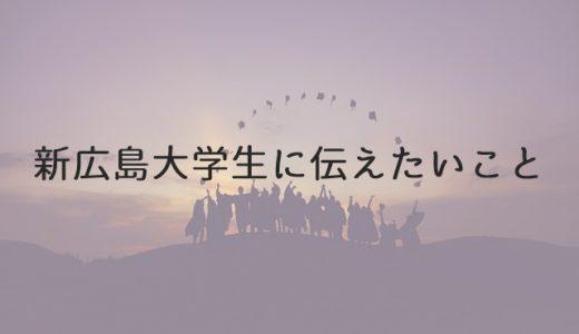 新広島大学生に伝えたい、東広島で生活する際に知っておきたい10の心得