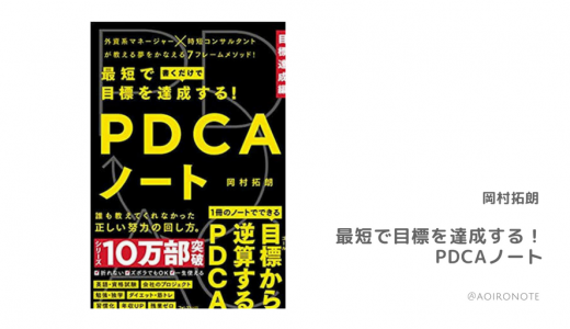 『PDCAノート』で目標達成が叶う!コツはフレームワーク化にあり