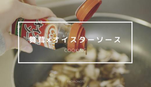 舞茸の1番おいしい食べ方はシンプルにオイスターソース炒めだと思う