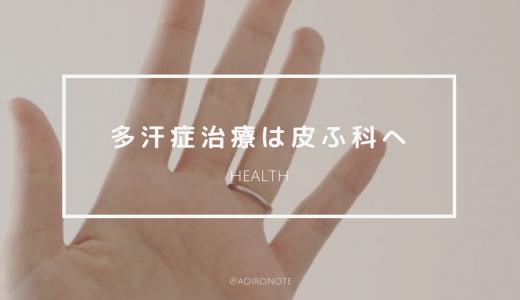 手汗や足汗の多汗症は皮ふ科で治す!私の治療体験と効果まとめ