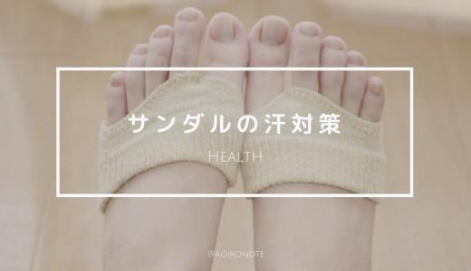 足裏の汗がひどくてサンダルが履けない!すべって歩きにくいときの対処法3選