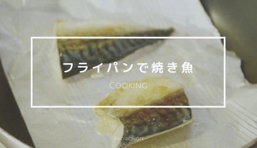 魚をフライパンで焼く方法。グリルよりも後片付け簡単!