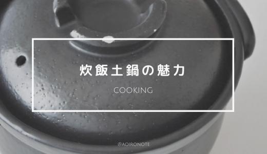 炊飯土鍋の使い勝手を1年検証!炊飯器と比較した際のメリット・デメリット