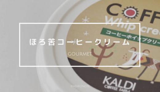 カルディの「コーヒーホイップクリーム」のほろ苦さと甘さがパンとの相性抜群