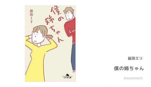 【感想】益田ミリ『僕の姉ちゃん』は共感できてクスッと笑える日常漫画