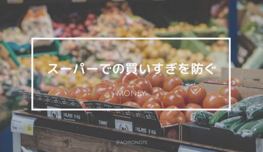 スーパーでの買いすぎを防ぐ7つのコツ。浪費を減らして食費を節約!