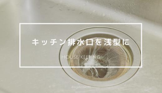 キッチンの排水口ゴミ受けを浅型に。掃除がラクでいつでも清潔!
