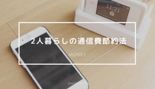 夫婦2人の通信費は月1万円以下にできる!スマホ&ネット料金を節約しよう